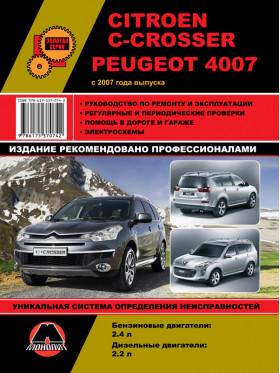 Citroen C-Crosser / Peugeot 4007 c 2007 года, книга по ремонту в электронном виде