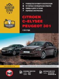 Citroen C-Elysee / Peugeot 301 since 2012, service e-manual (in Russian)