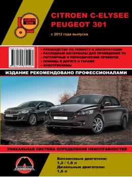 Citroen C-Elysee / Peugeot 301 c 2012 года, книга по ремонту в электронном виде
