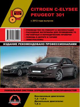 Руководство по ремонту Citroen C-Elysee / Peugeot 301 с 2012 года в электронном виде