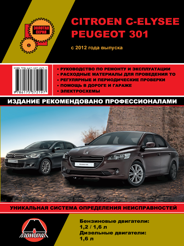 Book For Citroen C Elysee Peugeot 301 Cars Buy Download border=