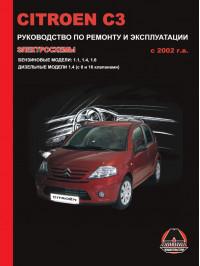 Citroen C3 с 2002 года, книга по ремонту в электронном виде
