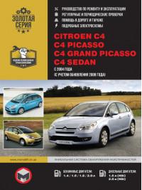 Citroen C4 / C4 Picasso / C4 Grand Picasso / C4 Sedan с 2004 года, книга по ремонту в электронном виде