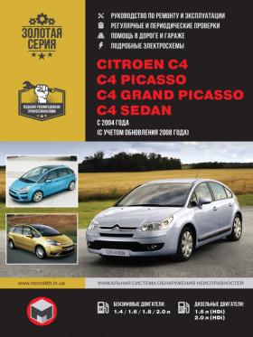 Руководство по ремонту Citroen C4 / C4 Picasso / C4 Grand Picasso / C4 Sedan с 2004 года в электронном виде