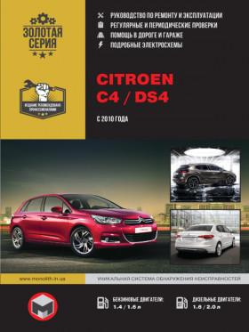 Руководство по ремонту Citroen C4 / DS4 с 2010 года в электронном виде