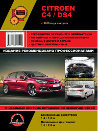 Citroen C4 / DS4 с 2010 года, книга по ремонту в электронном виде