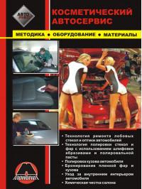 Косметический автосервис, ремонт лобовых стекол и оптики автомобилей, полировка кузова автомобиля, книга в электронном виде
