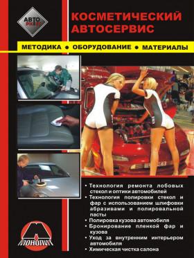Руководство по косметическому автосервису, ремонту лобовых стекол и оптики автомобилей, полировке кузова автомобиля в электронном виде