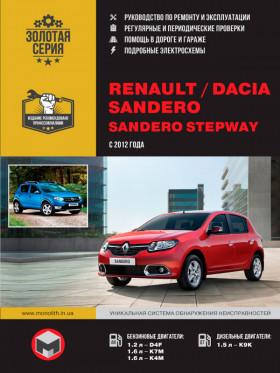 Руководство по ремонту Renault / Dacia Sandero / Sandero Stepway с 2012 года в электронном виде