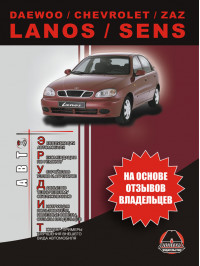 Daewoo / Chevrolet / ZAZ Lanos / Sens, specification in eBook