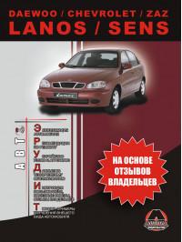 Daewoo / Chevrolet / ZAZ Lanos / Sens, инструкция по эксплуатации в электронном виде