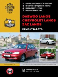 Daewoo Lanos / ZAZ Lanos / Chevrolet Lanos, книга по ремонту в фото в электронном виде