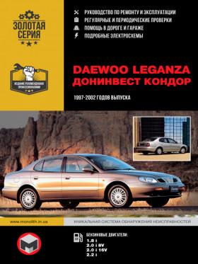 Руководство по ремонту Daewoo Leganza / Донинвест Кондор с 1997 по 2002 год в электронном виде