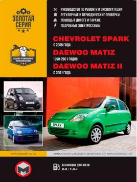 Chevrolet Spark / Daewoo Matiz / Daewoo Matiz II с 1998 по 2001 год, книга по ремонту в электронном виде