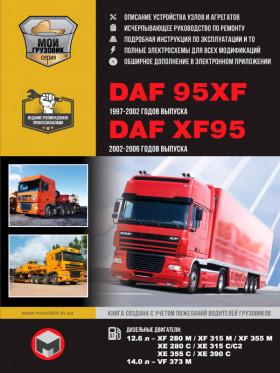 Руководство по ремонту DAF 95XF / XF95 с 1997 по 2006 год (включая обновления 2002 года) в электронном виде
