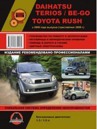 Daihatsu Terios / Be-Go / Toyota Rush с 2006 года (+обновления 2009 года), книга по ремонту в электронном виде