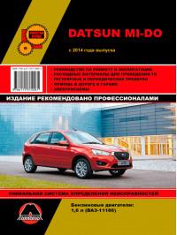 Datsun Mi-Do с 2014 года, книга по ремонту в электронном виде