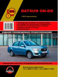 Datsun On-Do с 2014 года, книга по ремонту в электронном виде