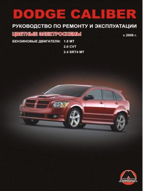 Dodge Caliber с 2006 года, книга по ремонту в электронном виде