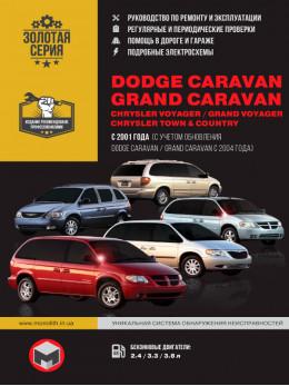 Dodge Caravan / Grand Caravan / Chrysler Voyager / Grand Voyager / Town Country с 2001 года, книга по ремонту в электронном виде