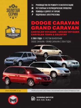 Руководство по ремонту Dodge Caravan / Grand Caravan / Chrysler Voyager / Grand Voyager / Town Country с 2001 года в электронном виде