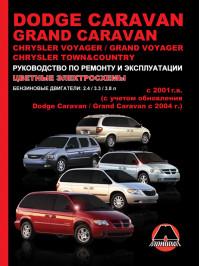 Dodge Caravan / Grand Caravan / Chrysler Voyager / Grand Voyager / Town&Country с 2001 года, книга по ремонту в электронном виде