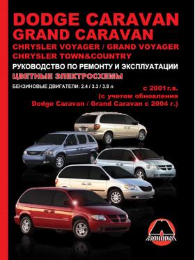 Руководство по ремонту Dodge Caravan / Grand Caravan / Chrysler Voyager / Grand Voyager / Town&Country с 2001 года в электронном виде