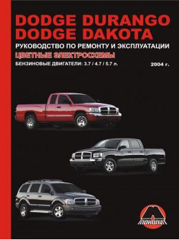 Dodge Durango / Dodge Dakota с 2004 года, книга по ремонту в электронном виде