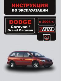 Dodge Caravan / Dodge Grand Caravan с 2004 года, инструкция по эксплуатации в электронном виде
