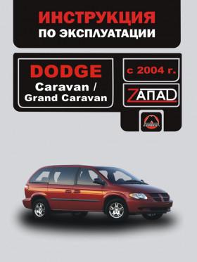 Руководство по эксплуатации Dodge Caravan / Dodge Grand Caravan с 2004 года в электронном виде