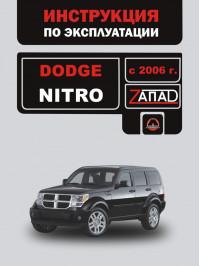 Dodge Nitro с 2006 года, инструкция по эксплуатации в электронном виде