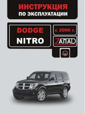 Руководство по эксплуатации Dodge Nitro с 2006 года в электронном виде