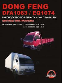 Dong Feng DFA 1063 / Dong Feng EQ 1074, книга по ремонту в электронном виде