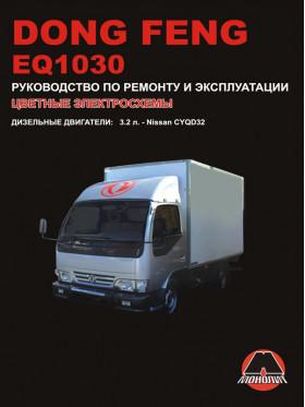Руководство по ремонту Dong Feng EQ1030 в электронном виде