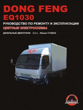 Руководство по ремонту Dong Feng EQ1030 c двигателем 3,2 литра в электронном виде