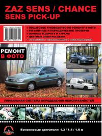 ZAZ Sens / ZAZ Chance / ZAZ Sens Pick-Up, книга по ремонту в фото в электронном виде