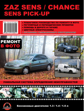 Руководство по ремонту ZAZ Sens / Chance / Sens Pick-Up в электронном виде