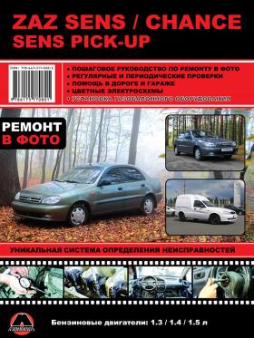 Руководство по ремонту ZAZ Sens / Chance / Sens Pick-Up с 2007 года в электронном виде