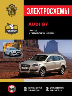 Электросхемы  Audi Q7 с 2006 года (с учетом обновления 2009 года) в электронном виде