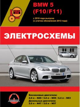 BMW 5 (F10 / F11) с 2010 года (с учетом обновления 2013 года), электросхемы в электронном виде