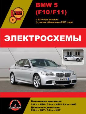 Электросхемы BMW 5 (F10 / F11) с 2010 года (с учетом обновления 2013 года) в электронном виде