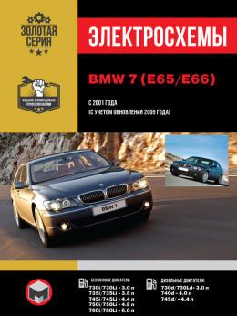 BMW 7 (E65 / E66) с 2001 года (с учетом обновления 2005 года), электросхемы в электронном виде
