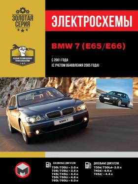 Электросхемы BMW 7 (E65 / E66) с 2001 года (с учетом обновления 2005 года) в электронном виде