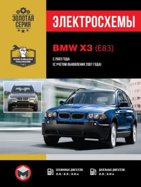 Электросхемы BMW Х3 (E83) с 2003 года (с учетом обновления 2007 года) в электронном виде
