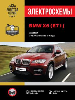 BMW X6 (E71) с 2008 года (с учетом обновления 2010 года), электросхемы в электронном виде