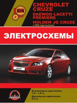 Chevrolet Cruze / Daewoo Lacetti / Premiere / Holden JG Cruze с 2009 года, электросхемы в электронном виде