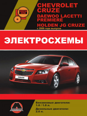 Chevrolet Cruze / Daewoo Lacetti / Premiere / Holden JG Cruze с 2009 года в электронном виде