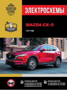 Mazda CX-5 с 2017 года, электросхемы в электронном виде