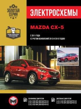 Электросхемы Mazda CX-5 с 2011 года (+обновления 2013 и 2015 года) в электронном виде