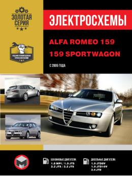 Alfa Romeo 159 / 159 Sportwagon с 2005 года, электросхемы в электронном виде